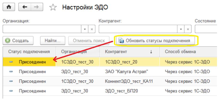 настройка обмена электронными документами в 1С электронный документооборот