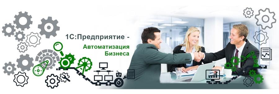 Автоматизация бизнеса с 1С