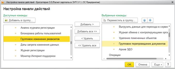 Нюансы работы в программе 1С: Бухгалтерия 3.0